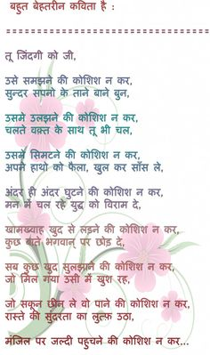 Famous Hindi Poems