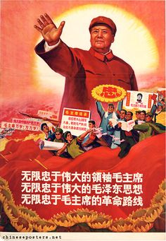 Designer : Blockprint Department of the Zhejiang Worker-Peasant-Soldier Art Academy, Li Yang collective work (浙江工农兵美术大学版画系供稿,李阳) -1966, October