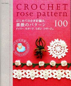Out-of-print Crochet Rose Pattern 100 - Japanese craft book Crochet Borders, Crochet Motif, Irish Crochet, Crochet Stitches, Crochet Squares, Japanese Crochet Patterns, Crochet Flower Patterns, Crochet Flowers, Rose Patterns