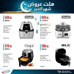 عروض رمضان عروض الشتاء و الصيف علي اجهزة المطبخ الخميس 7 5 2020 شهر الخير عروض اليوم