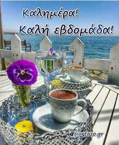 Greek Quotes, Table Decorations, Dinner Table Decorations