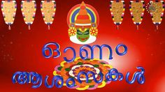 Onam, 2016, Wishes, Images, Greetings, Quotes, SMS, Animation, Whatsapp ...