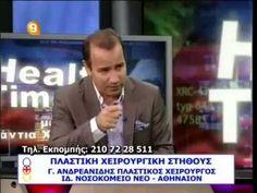 Αυξητική Στήθους - Γιώργος Ανδρεανίδης - Πλαστικός Χειρουργός Αθήνα Fictional Characters, Fantasy Characters