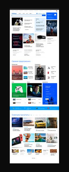 Rambler.ru redesign on Behance