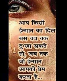 Hindi quotes on life, inspirational quotes in hindi, hindi qoutes, daily . Love Breakup Quotes, Love Hurts Quotes, Hurt Quotes, Romantic Love Quotes, Strong Quotes, Marathi Love Quotes, Hindi Quotes Images, Hindi Quotes On Life, Life Quotes