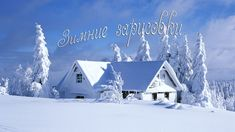 Зимние зарисовки 2 winter sketches