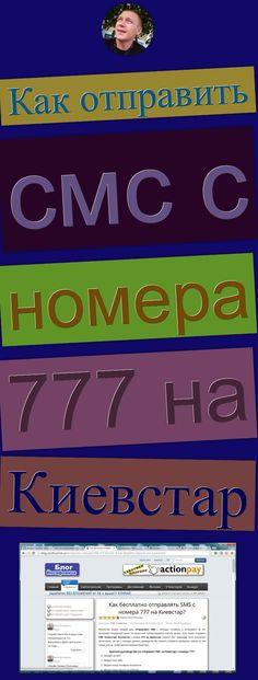 Как отправить смс с номера 777 на Киевстар Киевстар, отправить сообщение через 777, SMS 777, Киевстар SMS, 777, как прочитать сообщение от номера 777, Киевстар СМС, 777 смс, смс с номера 777 что это, 777 отправить смс на киевстар, как отправить СМС с интернета, смс на киевстар 777 бесплатно, бесплатная отправка СМС, SMS, как писать сообщения через 777, 777 на киевстар, отправить смс 777, Short Message Service, Kyivstar (Business Operation)