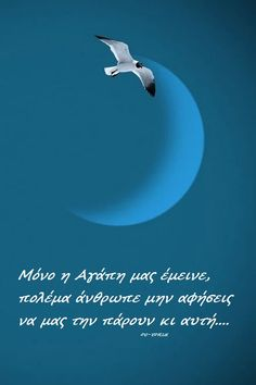 ......... Greek Quotes, Picture Quotes, Greece, Mary, Advice, My Love, Words, Pictures, Life