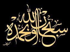 Subhan ALLAH wbhamdhe Arabic Calligraphy Art, Arabic Art, Allah Wallpaper, Arabic Pattern, Font Art, Coran, Holy Quran, Religious Art, Arabesque