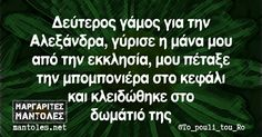 Funny Greek Quotes, Funny Quotes, Favorite Quotes, Best Quotes, Stupid Funny Memes, Jokes, Lol, Messages, Hilarious Quotes