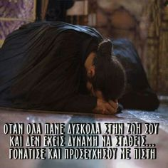Byzantine, Celebrities, Quotes, Saints, Movie Posters, Movies, Pictures, Quotations, Photos