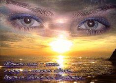 Женские глаза—океан...