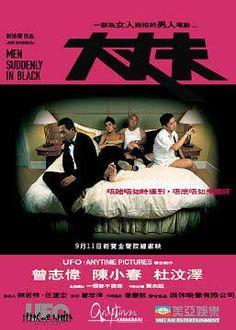 大丈夫 (2003)