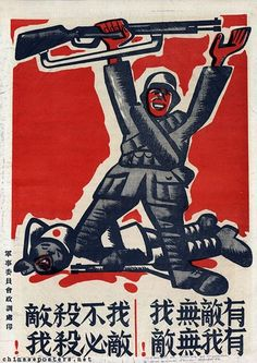 If there's an enemy, I can't exist, if I'm there, the enemy will be vanquished Chinese Propaganda Posters, Chinese Posters, Propaganda Art, Art Vintage, Vintage Ads, Poster Ads, Poster Pictures, China Painting, Cool Posters
