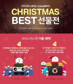 크리스마스 BEST 선물전 | O! Shopping Smart - CJmall