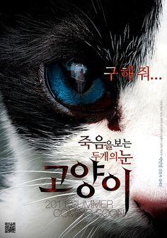 고양이 >  죽음을보는 두개의눈 [] the cat [2011] [] http://www.hancinema.net/korean_movie_The_Cat.php