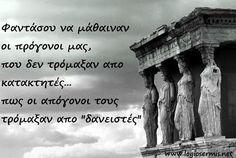 Ώρα για επανάσταση   Είναι ο καιρός να ξεσηκωθούμε, να κλείσουμε τις οθόνες και να βγούμε στους δρόμους. Έχουμε εγκλωβιστεί στην ασφάλει... Greek Words, Greece, In This Moment, Thoughts, Quotes, Life, Truths, Greek Sayings, Greece Country