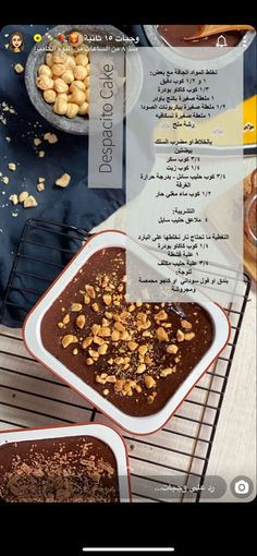 Sweets Recipes, Cake Recipes, Cooking Recipes, Lebanese Desserts, Cookout Food, Cafe Food, Arabic Food, Desert Recipes, Cooking Time