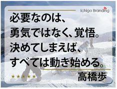 $Ichigoのブログ-Facebook集客セミナー 高橋歩