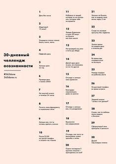 "30-дневный челлендж осознанности - <a href=""/tag/365done"">#365done</a>"