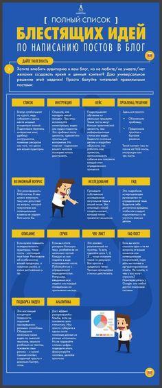 """инфуграфика идеи для постов в блог Лучший Вебхостинг для сайтов любого назначения. Сайты просто летают! <a href=""""http://timeweb.com/ru/?i=14467"""" rel="""""""">Надежный хостинг для ваших сайтов</a>"""