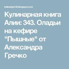"""Кулинарная книга Алии: 343. Оладьи на кефире """"Пышные"""" от Александра Гречко"""