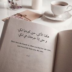 that's how the female is, when you hurt her she cries, and even if she hurts you, she cries. #arabic