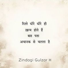 Hindi Quotes Images, Shyari Quotes, Sufi Quotes, True Quotes, Diary Quotes, Lesson Quotes, Deep Quotes, Mixed Feelings Quotes, Good Thoughts Quotes