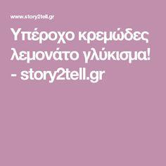Υπέροχο κρεμώδες λεμονάτο γλύκισμα! - story2tell.gr