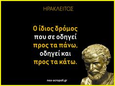 Greek Quotes, Life Quotes, Wisdom, Words, Memes, Quotes About Life, Quote Life, Living Quotes, Meme