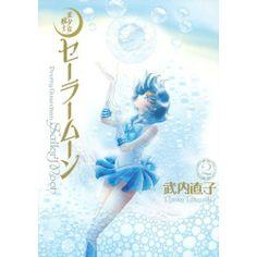 Amazon.co.jp: 美少女戦士セーラームーン 完全版(2): 武内 直子: 本
