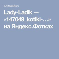 Lady-Ladik — «147049_kotiki-…» на Яндекс.Фотках