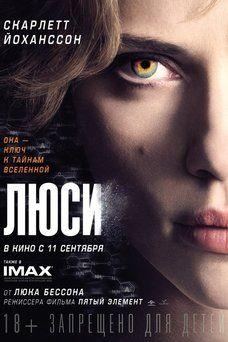 Люси (2014) 720р Боевик, Фантастика — Яндекс.Видео