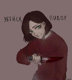 kill the fagot