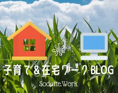 子育て&おうちWork Plants, Blog, Blogging, Plant, Planets