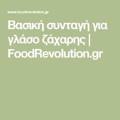 Βασική συνταγή για γλάσο ζάχαρης | FoodRevolution.gr