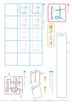 ひらがな練習 「は」 Hiragana Chart, Writing Practice, Japanese Language, Activities For Kids, Education, Learning Japanese, Classroom, Calligraphy, Languages