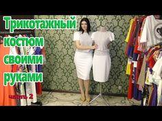 (6) Как сшить трикотажный костюм? Как шить без выкройки часть 2 - YouTube