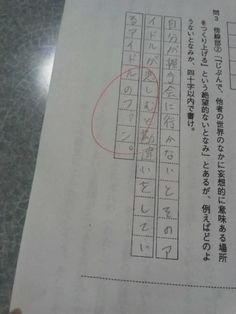 正解 / すみません; わかりません…これ, 何の試験なんすか??(⚪︎ω⚪︎;) 訳わからんくせに平仮名多いし…
