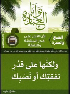احرص على إعادة تمرير هذه #البطاقة لإخوانك ، فالدال على الخير كفاعله