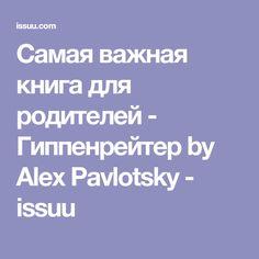 Самая важная книга для родителей - Гиппенрейтер by Alex Pavlotsky - issuu