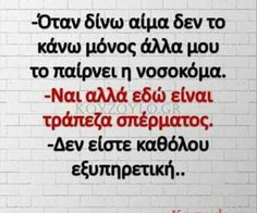 Sarcastic Quotes, Funny Quotes, Funny Greek, Greek Quotes, Just Kidding, Funny Cartoons, True Words, Just For Laughs, Puns
