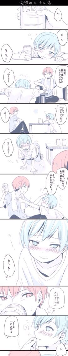 When Nagisa is thirsty af... Get it? - DA | Carnage Pair | KaruNagi | KaruGisa | Karma Akabane X Nagisa Shiota | Assassination Classroom