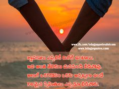 Memories never fade away, stays with you life long. similarly true friend will never get separated.Friendship Quotes by Telugu Quotes. Friendship Quotes In Telugu, Happy Friendship Day, Never Fade, True Friends, Memories, Life, Memoirs, Happy Friends Day, Souvenirs
