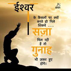 Latest Hindi Quotes on Life Hindi Good Morning Quotes, Morning Inspirational Quotes, Inspirational Quotes Pictures, Love Quotes, Gita Quotes, Karma Quotes, Reality Quotes, Affirmation Quotes, Chanakya Quotes