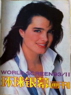 Brooke Shields covers World Screen Magazine ( China ) November 1993 ( Photo from 1987)