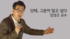 """""""단테, 그분이 알고 싶다""""  김상근교수 인문학강의모음"""