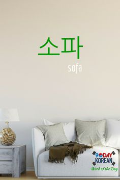 """Here's today's Korean word of the day!  The word 소파 means """"sofa.""""  If you can't read this word yet, download our free EPIC Korean reading guide by clicking the link in our bio and we'll teach you in 60 minutes.  Repin if this was helpful!"""