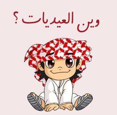 Eid Ramadan, Eid Mubarek, Ramadan Cards, Ramadan Gifts, Eid Pics, Eid Photos, Eid Boxes, Eid Stickers, Eid Crafts
