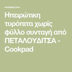 Ηπειρώτικη τυρόπιτα χωρίς φύλλο συνταγή από ΠΕΤΑΛΟΥΔΙΤΣΑ - Cookpad